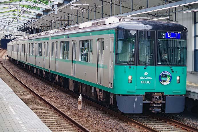 神戸市営地下鉄の車両に「北神急行線市営化記念」のヘッドマーク