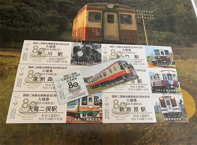 天竜浜名湖鉄道「国鉄二俣線全線開通80周年記念入場券セット」を発売