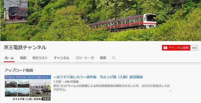 京王,YouTube「京王電鉄チャンネル」を期間限定で公開中