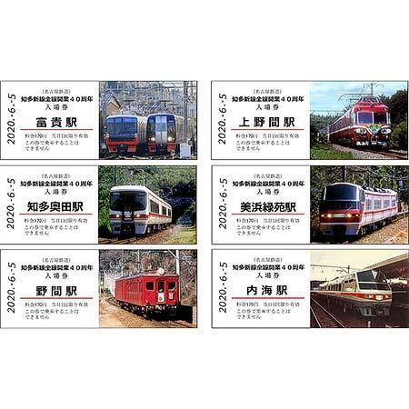 名鉄,「知多新線全線開業40周年記念入場券」発売