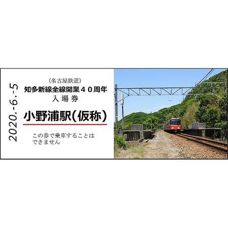 200605_meitetdu_chitashin40th1.jpg