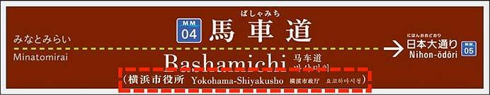 みなとみらい線,馬車道駅の副名称<横浜市役所>を6月6日から使用開始