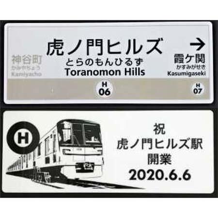 「虎ノ門ヒルズ駅」駅看板プレート