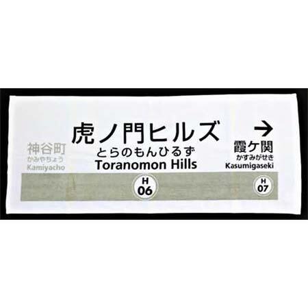 「虎ノ門ヒルズ駅」駅看板フェイスタオル