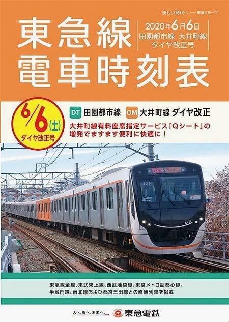 「東急線電車時刻表(2020年6月6日ダイヤ改正号)」発売