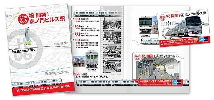 『「虎ノ門ヒルズ駅開業記念」東京メトロオリジナル24時間券』発売