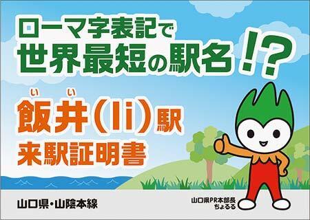 限定配布される,飯井駅の来駅証明書