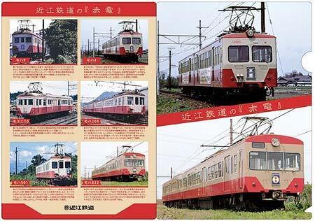 近江鉄道,「赤電」クリアファイル