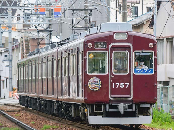 能勢電鉄で1700系導入30周年記念ヘッドマーク