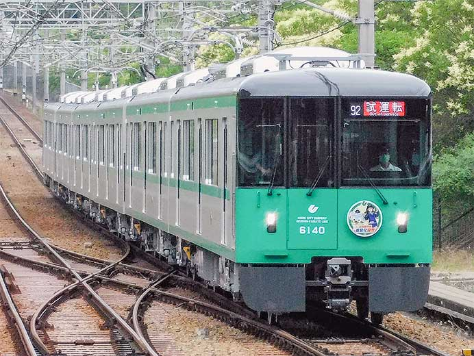 神戸市交6000形6140編成が試運転を実施