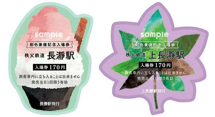 秩父鉄道「彩色兼備記念入場券 第2弾~夏の長瀞シリーズ~」発売