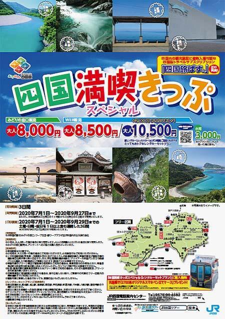 JR四国「四国満喫きっぷスペシャル」発売