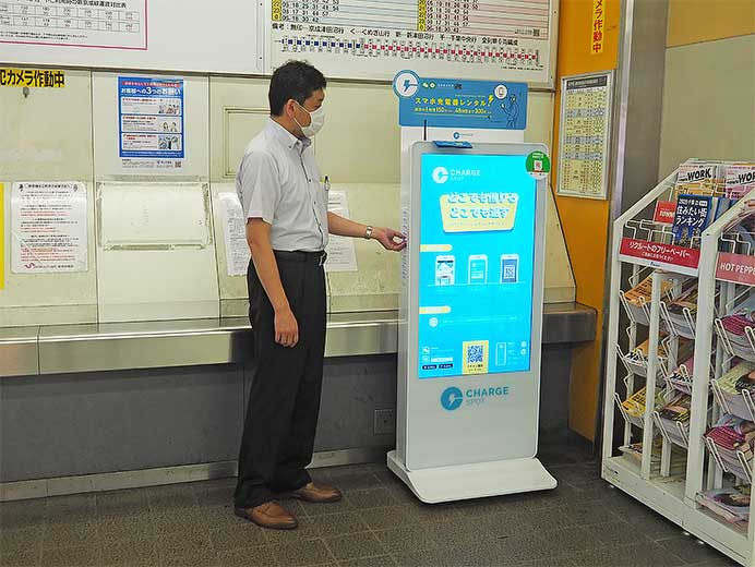 新京成,4駅の構内にモバイルバッテリーのレンタルサービス「ChargeSPOT」を設置