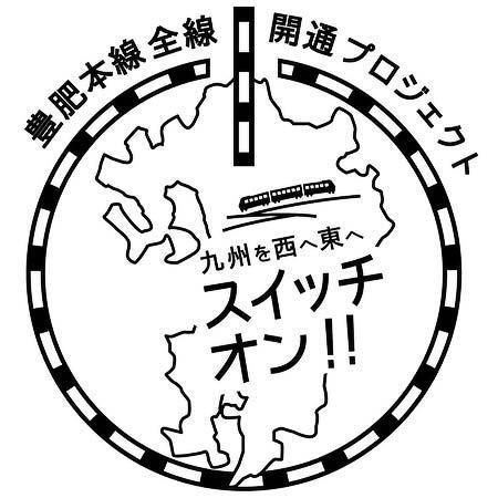 「スイッチオン!豊肥本線全線 開通プロジェクト」キャンペーンロゴ