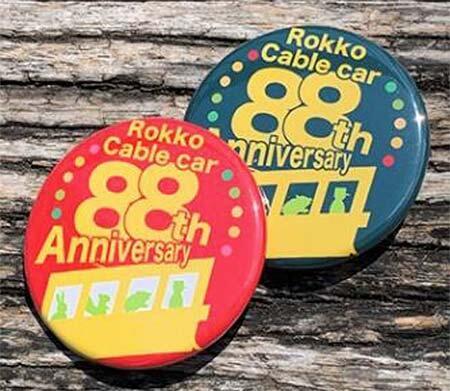 六甲ケーブル,開業88周年記念で「オリジナル缶バッジ」をプレゼント