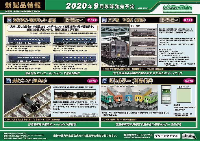 グリーンマックス,2020年9月以降の車両キット・アクセサリーパーツ発売予定品を発表