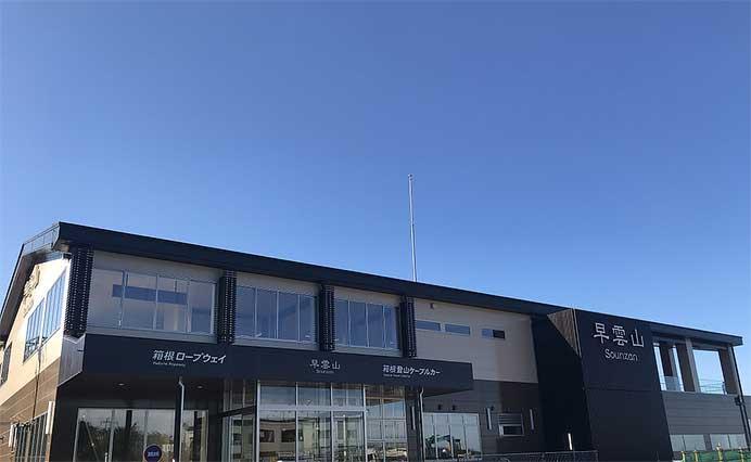 箱根登山ケーブル,7月9日に早雲山駅舎を全面リニューアルオープン