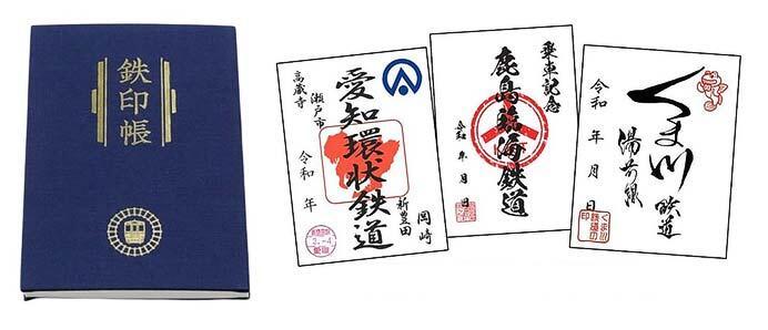 第三セクター鉄道40社の「鉄印」を集める「鉄印帳の旅」を発売