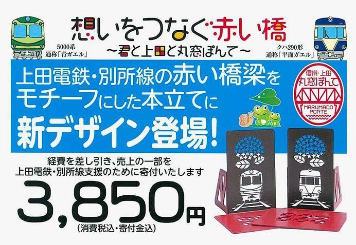 上田電鉄,ブックスタンド「丸窓ぽんて」あじさいバージョンを発売