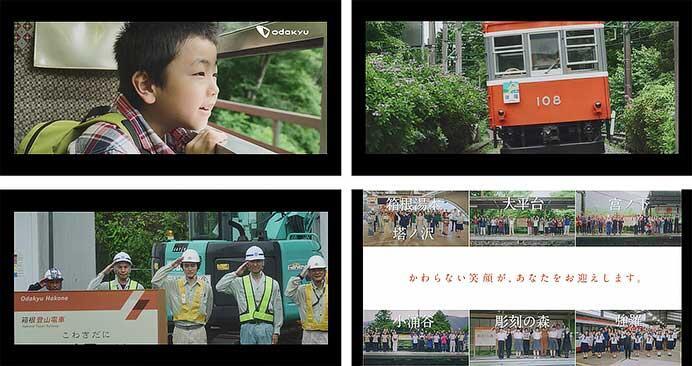 箱根登山電車全線運転再開のプロモーション動画「ワクワクが、帰ってきた。」を公開