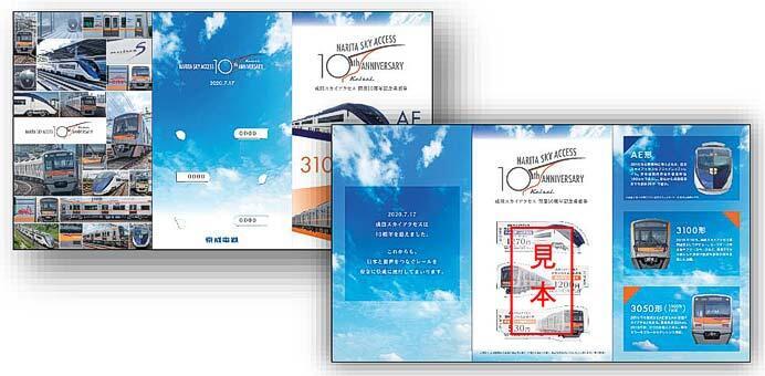 「成田スカイアクセス開業10周年記念乗車券」のイメージ