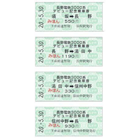 長野電鉄「3000系デビュー記念乗車券」の硬券イメージ