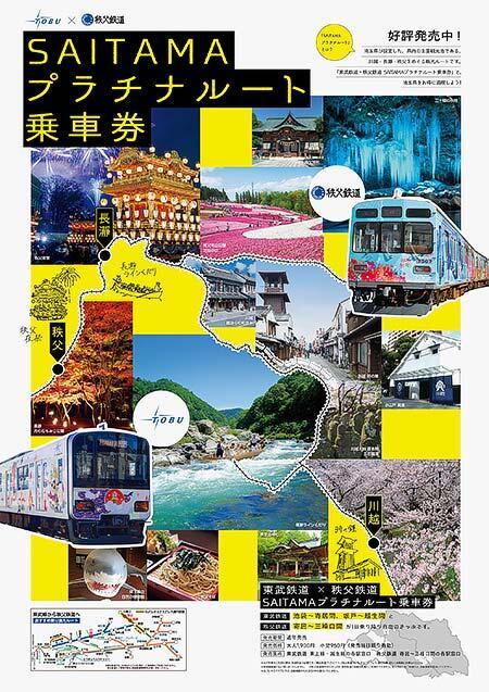 「東武鉄道×秩父鉄道SAITAMAプラチナルート乗車券」を通年発売