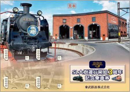 東武「SL大樹 運行開始3周年記念乗車券」発売