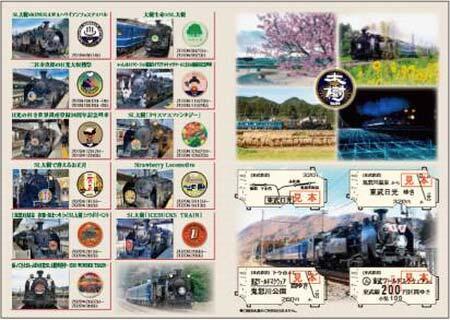 「SL大樹 運行開始3周年記念乗車券」