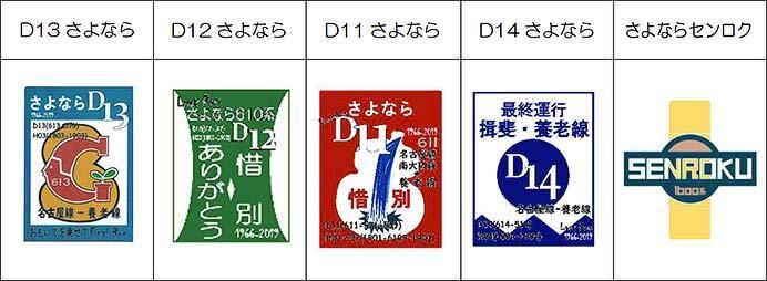 """養老鉄道,西大垣駅に「ようてつ""""サマー""""ガチャ」を期間限定で設置"""