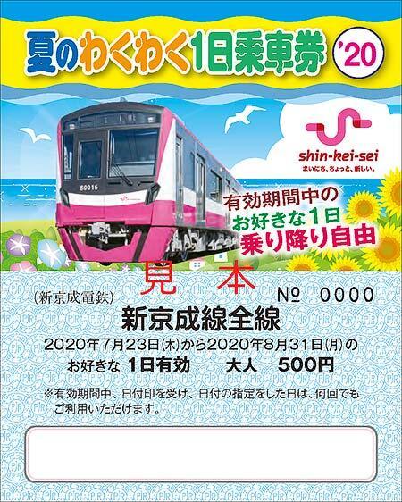 新京成「夏のわくわく1日乗車券」を発売