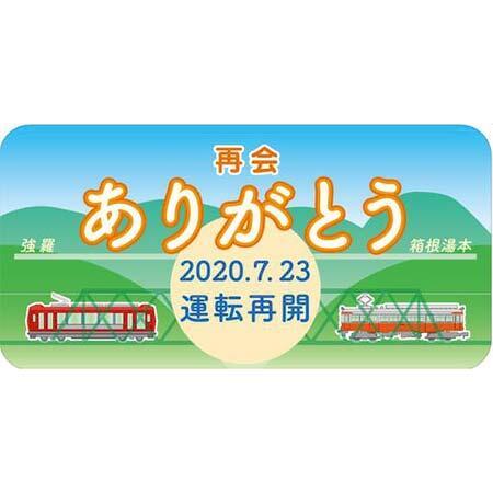 箱根登山鉄道「全線運転再開記念ヘッドマーク」