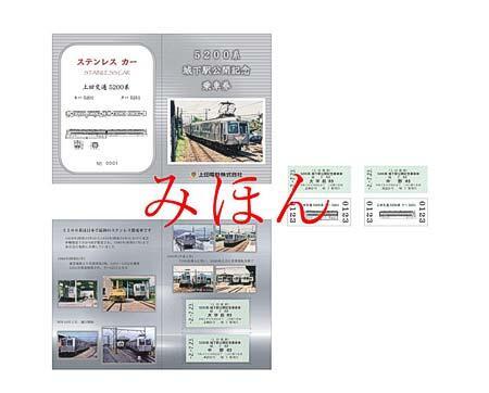 上田電鉄,「5200系城下駅公開記念乗車券」などを発売