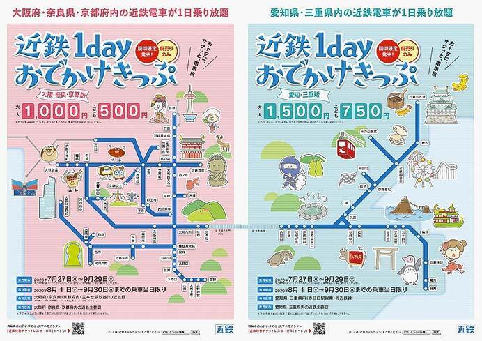 「近鉄1dayおでかけきっぷ」(2種類)を発売