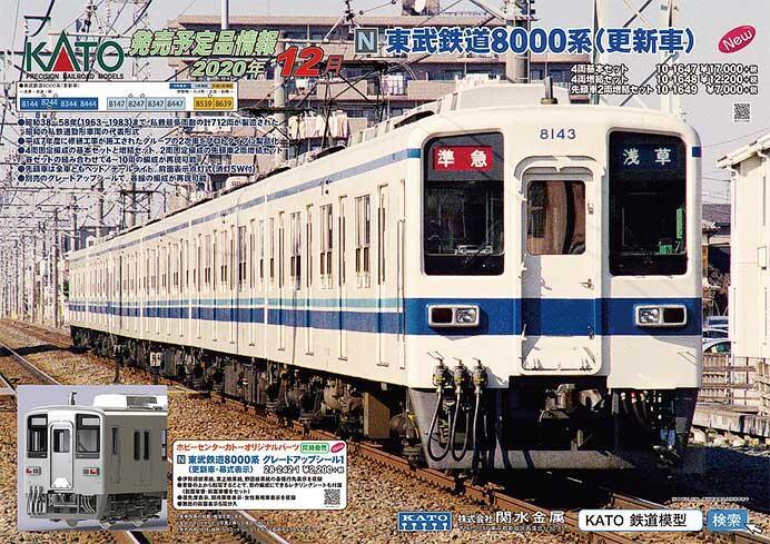 カトー,東武8000系(更新車)の製品化を発表