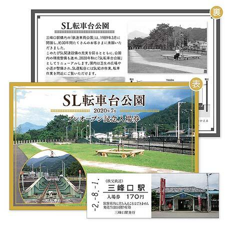 秩父鉄道,「SL転車台公園プレオープン記念入場券」発売