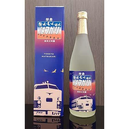 JR東日本,純米大吟醸「特急はつかり」を発売
