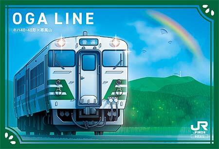 男鹿駅で配布される「駅カード」