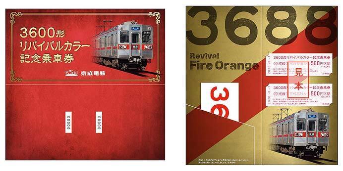 「3600形リバイバルカラー記念乗車券」も発売