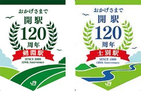 JR北海道,宗谷本線 剣淵駅・士別駅「開駅120周年」記念展示を実施