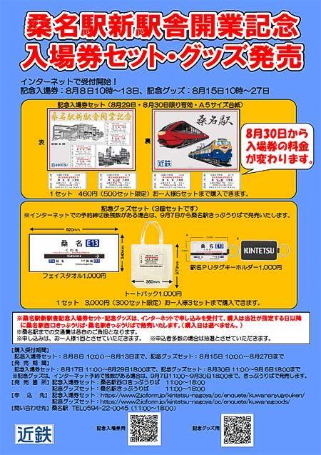 近鉄「桑名駅新駅舎開業記念 入場券セット・グッズ」発売