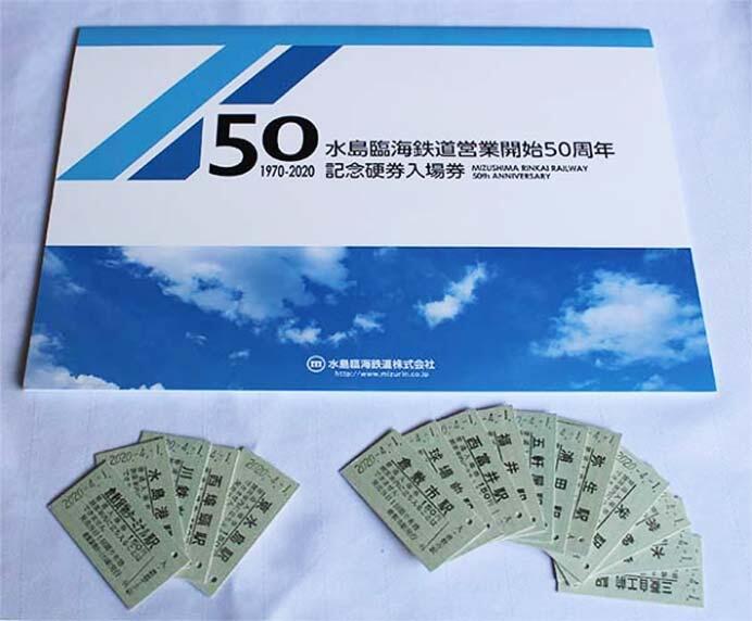 水島臨海鉄道,営業開始50周年記念グッズ3アイテムを発売