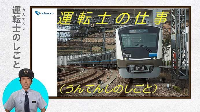 小田急,「みんなで学ぶ運転士と車掌のしごと」を公開