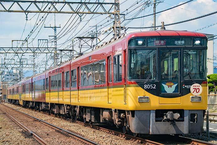 京阪8000系に京阪特急誕生70周年記念ヘッドマーク