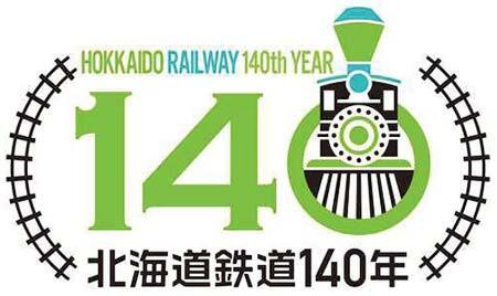 JR北海道,北海道鉄道140年の記念企画を実施