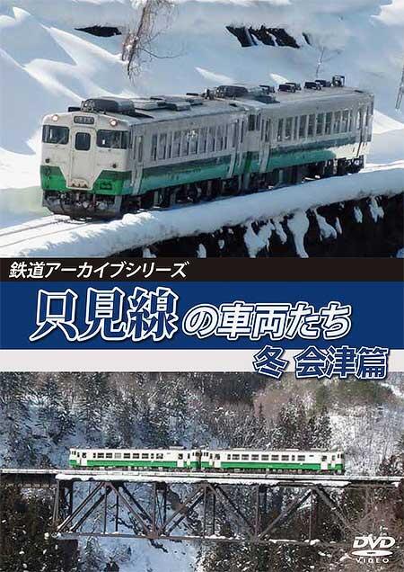 アネック,「只見線の車両たち 冬 会津篇」を8月21日に発売