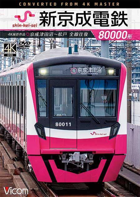 ビコム,「新京成電鉄80000形 4K撮影作品」を8月21日に発売