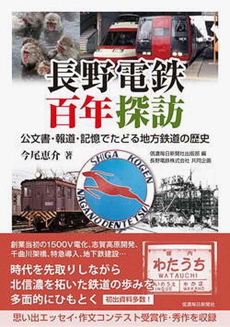 「長野電鉄百年探訪 公文書・報道・記憶でたどる地方鉄道の歴史」を発売