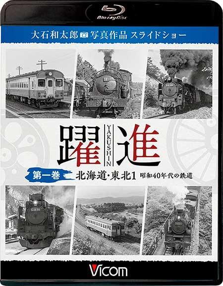 ビコム,「躍進 第一巻<北海道・東北1 昭和40年代の鉄道>」を8月21日に発売