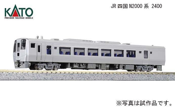 カトー,「JR四国 N2000系」の試作品を公開